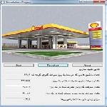 739075x150 - دانلود پروژه شبیه سازی جایگاه سوخت رسانی